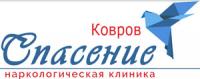 Наркологическая клиника «Спасение» в Коврове